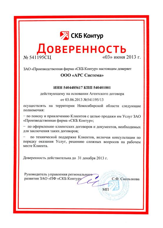 Официальный представитель СКБ Контур АРС Система 2014 год