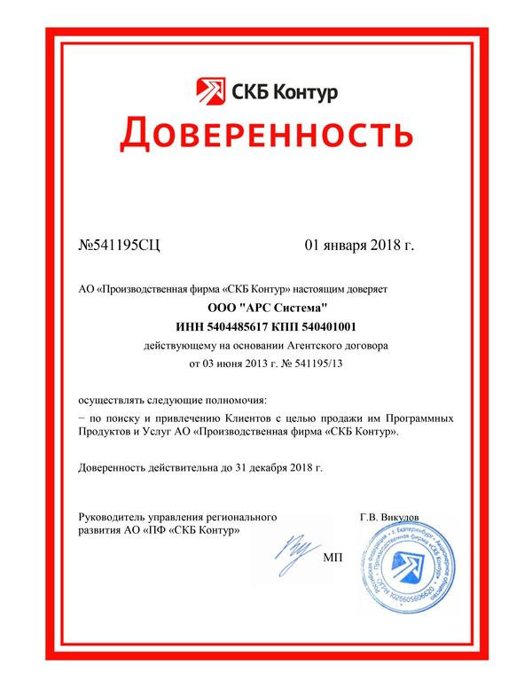 Официальный представитель СКБ Контур АРС Система 2018 год