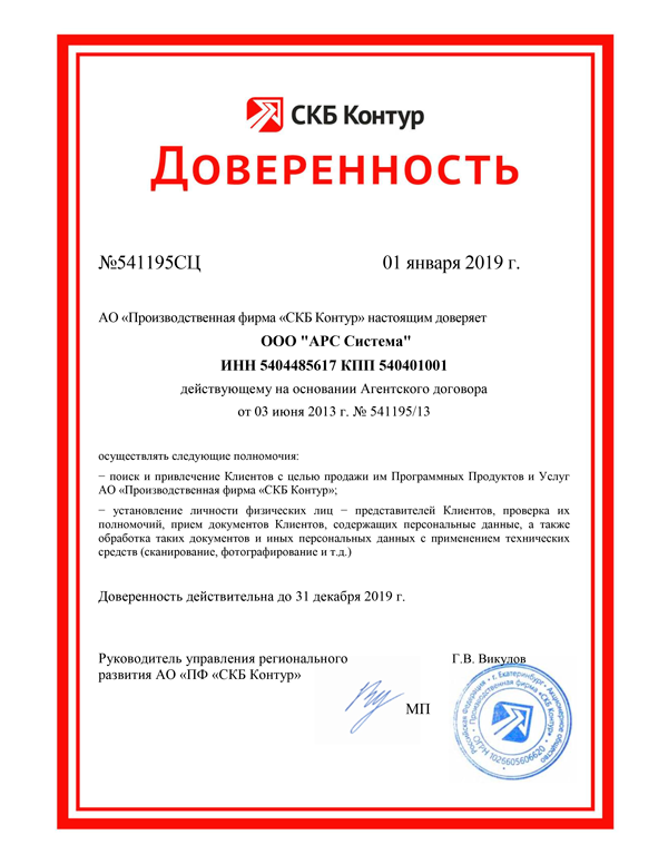 Официальный представитель СКБ Контур  АРС Система 2019 год