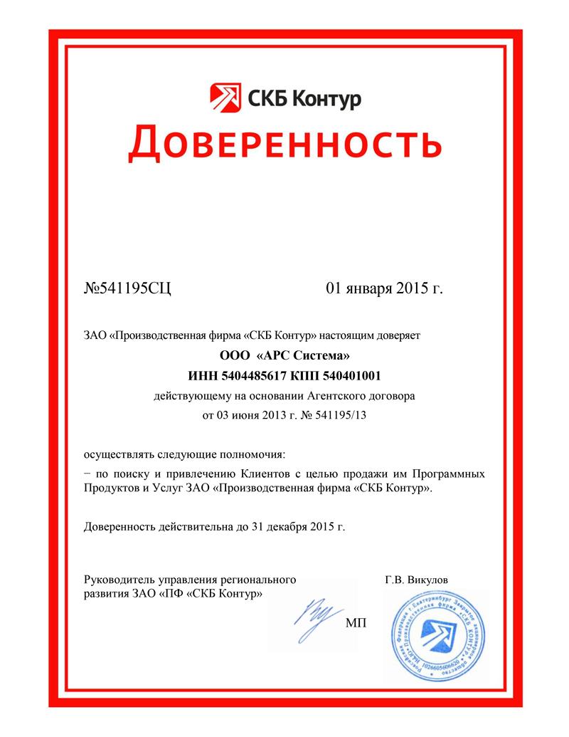 лицензия СКБ Контур доверенность АРС Система