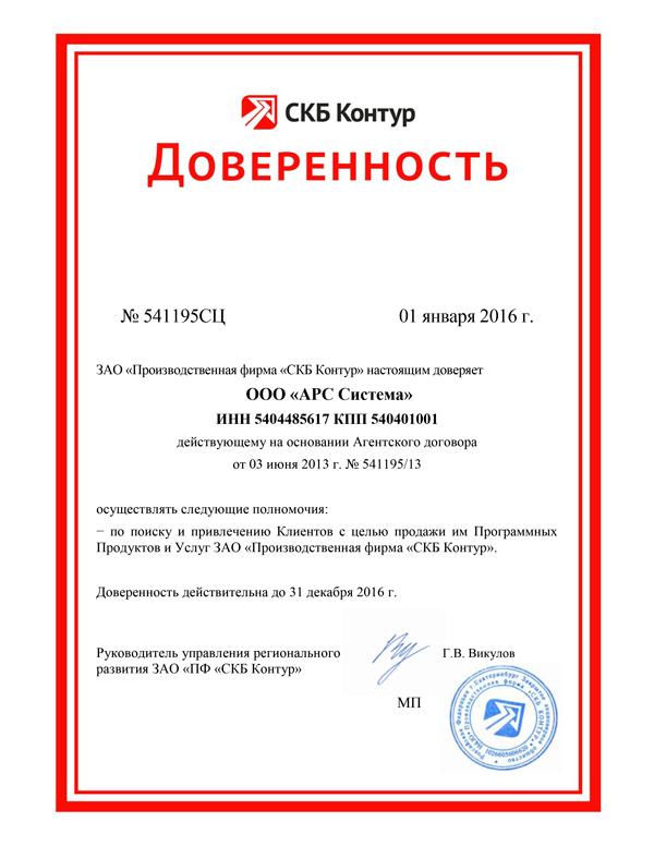 Официальный представитель СКБ Контур АРС Система 2016 год