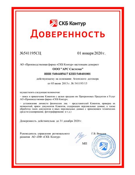 Официальный представитель СКБ Контур  АРС Система 2020 год