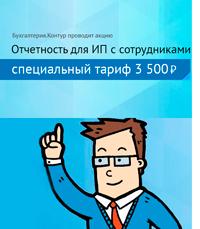 Отчетность для ИП с сотрудниками: специальный тариф