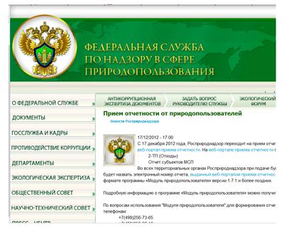 электронная подпись Росприроднадзор