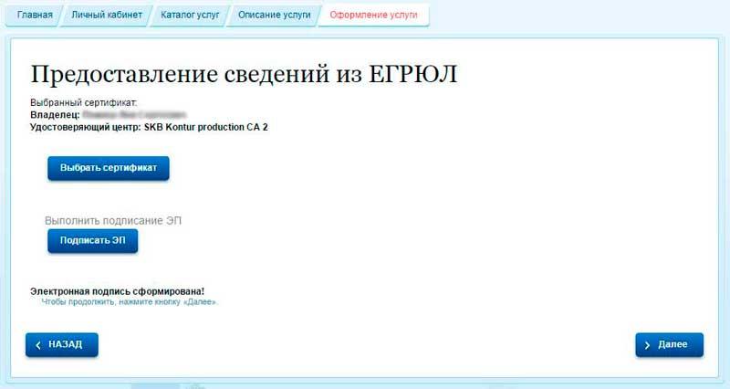 Получение выписку из ЕГРЮЛ через портал