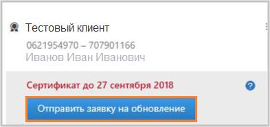 Страница выбора сертификата