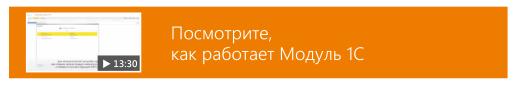 Модуль 1С для  Экстерна