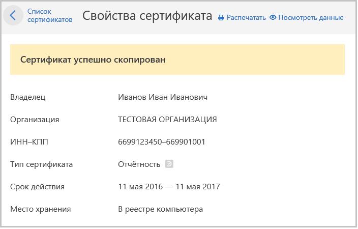 Сертификат  установлен