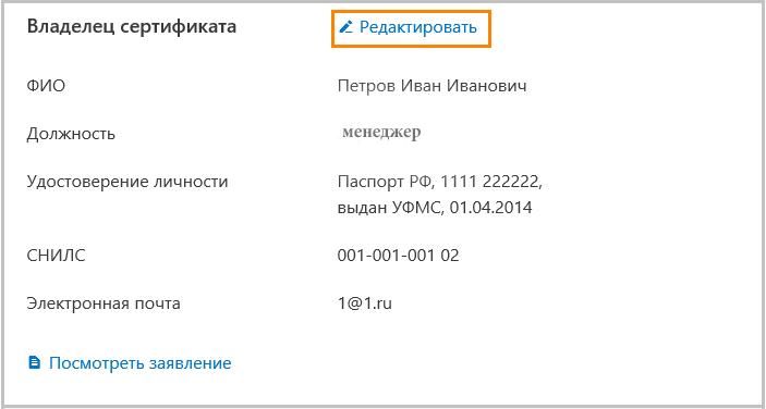 данные, которые попадут в сертификат