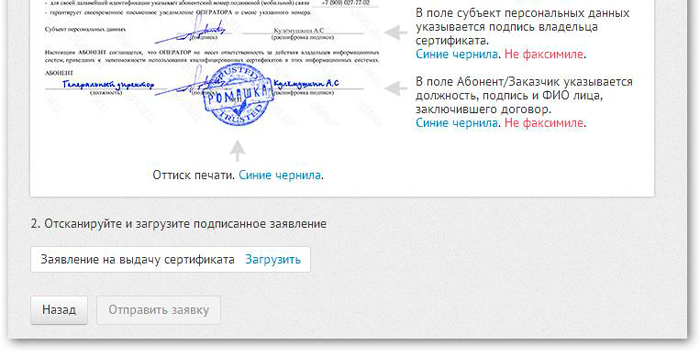 получение подписи