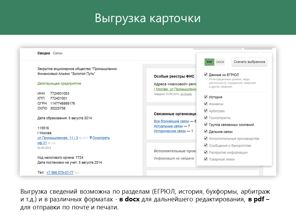 Выгрузка информации в файлы