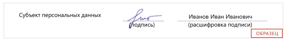 Подпись заявления на получение КЭП для врача