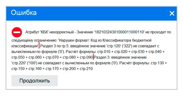 Ошибки в файле декларации