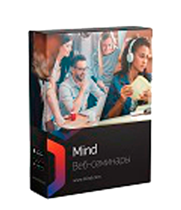 Mind Вебинары (Mind Online Learning)
